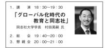 岡山県支部春季総会・親睦会のお知らせ