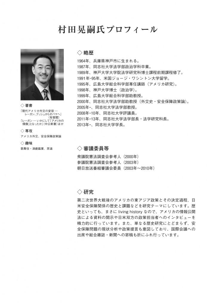4.22村田晃嗣プロフィール